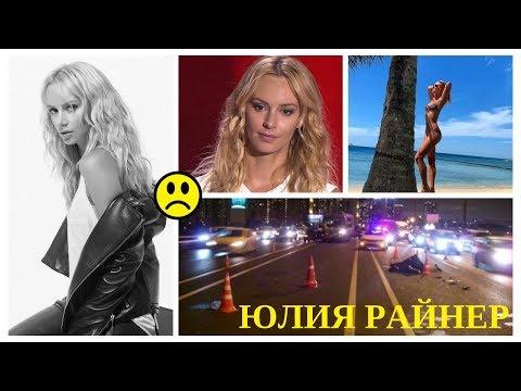 ✔️Участница шоу ГОЛОС 🔸 Юлия Райнер🔥 скрылась с места происшествия.⚰️