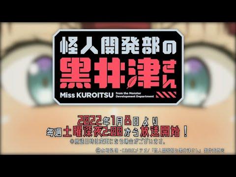 《怪人開發部的黑井津》動畫確定將於明年 1 月開播 前導預告公開