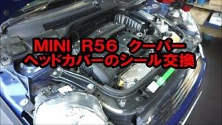 MINI R56 クーパー ヘッドカバーのシール交換