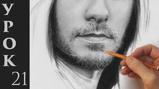 Как рисовать реалистичную бороду, усы, щетину и прочую растительность на лице.
