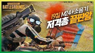 M24 소음기와 함께 19킬, 저격총 끝판왕 / [배틀그라운드] 빅헤드
