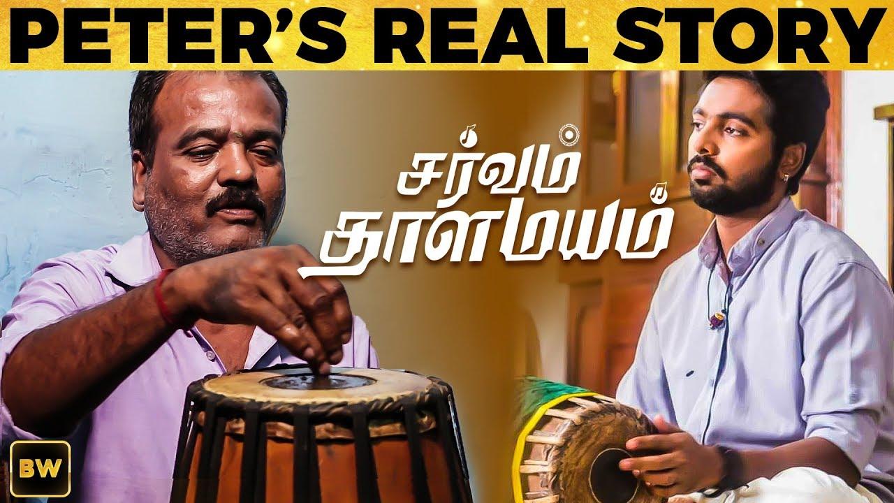Sarvam Thaala Mayam - UNSEEN Real Life Story of Peter & Johnson