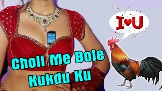 Choli Me Murga Bole Ku Ku Ku Murga Hard Matal Bass Purulia Dj Remix Mix By Dj Deep