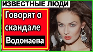 Известные люди О СЛОВАХ  Алены Водонаевой ! Рассказали ПРАВДУ. СМОТРЕТЬ  ВИДЕО #Водонаева