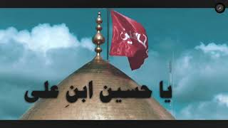 Ya Hussain Ibne Ali | Lyrics Urdu & English   - YouTube