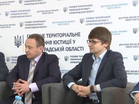 У Кропивницькому відбувся регіональний правовий форум