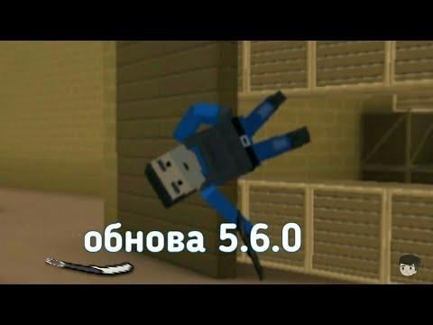 Обнова 5.6.0 в блок страйке!!!