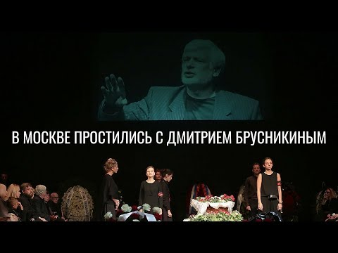 Церемония прощания с Дмитрием Брусникиным