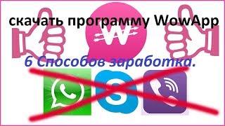 Доход с помощью WowApp, скачать программу WowApp   6 Способов заработка