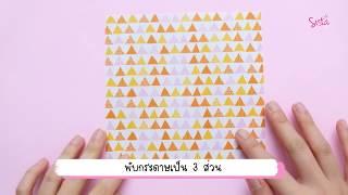 SistaCafe Channel : ทำ Origami ที่เก็บนามบัตร