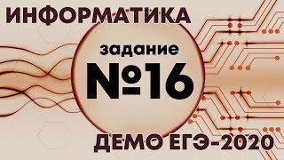 Задание 16