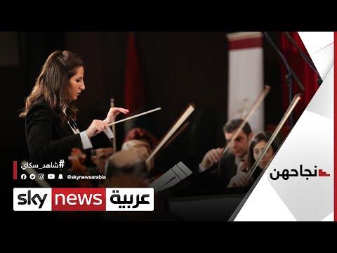 العرب اليوم - الأردنية يارا النمر تقود أوركسترا بلدها وتحول حلمها إلى حقيقة