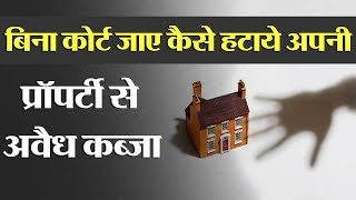 How to remove illegal possession from your property