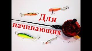 Зимние снасти для ловли рыбы
