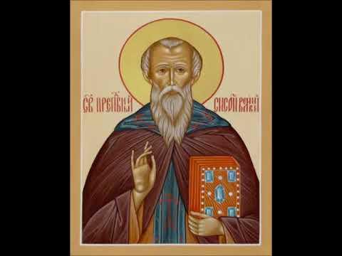 Житие Сисоя Великого Преподобного († 429)