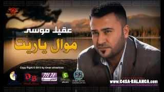 تحميل اغاني عقيل موسى موال ياريت العمر كاملة 2013 - امير الاسدي MP3