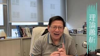 盤點令內地經濟起飛的優點 內地經濟的奇蹟和泡沫?part11〈蕭若元:理論蕭析〉2019-05-04