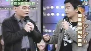 2004我猜-真的假不了-周星馳御用配音員石班瑜