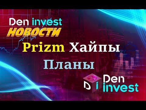 Den Invest Новости заработок в интернете Призм Хайпы криптовалюта