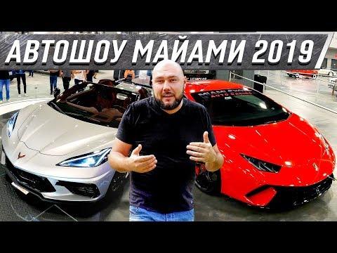 Авто выставка Майами 2019 все новинки от  Амега фемели видео