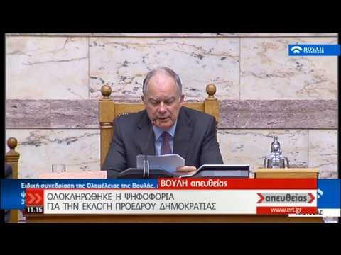 Η ανακοίνωση του αποτελέσματος της ψηφοφορίας | 22/01/2020 | ΕΡΤ