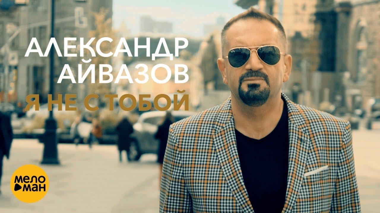 Александр Айвазов — Я не с тобой