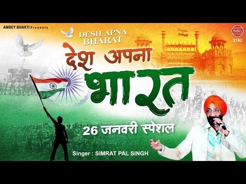 देश अपना भारत