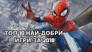 Топ 10 Най-Добри Игри за 2018