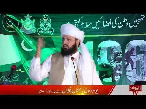 Watch Yom-e-Difa Pakistan Media House Chawkal YouTube Video