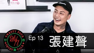 24/7TALK: Episode 13 ft. Justin Cheung 張建聲