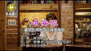 謝宜君-咁安呢【KTV導唱字幕】1080p HD
