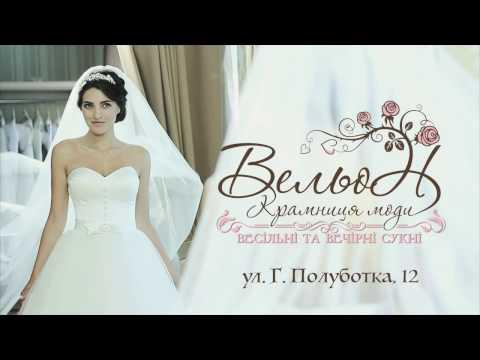 Весільний салон Вельон, відео 1