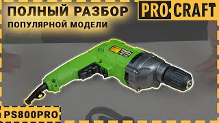 Дрель Procraft PS800PRO безударная
