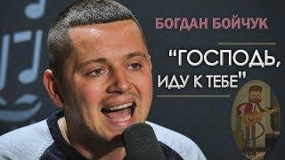 Богдан Бойчук - Господь, иду к Тебе