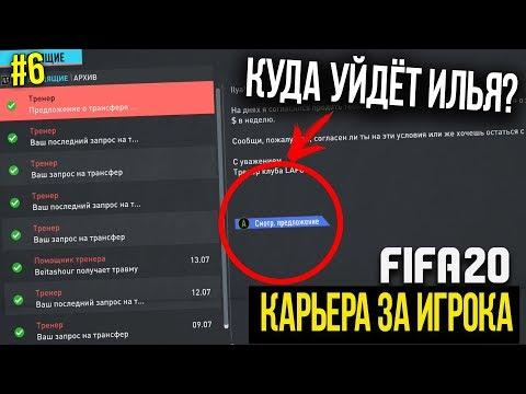 FIFA 20 | Карьера за игрока [#6] | КУДА УЙДЁТ ИЛЬЯ? / ВСТРЕЧА СО ЗЛАТАНОМ