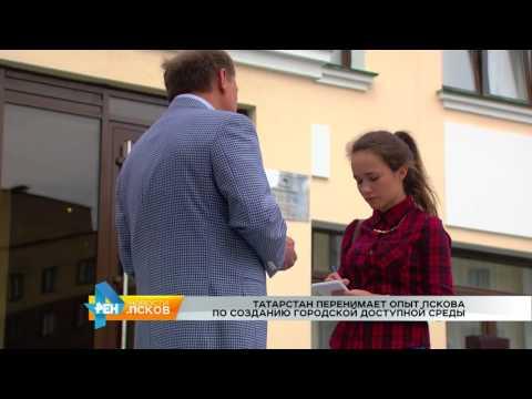 Новости Псков 11.07.2017 # Рабочий визит мэра Нижнекамска в Псков