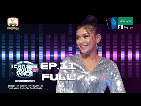 I Can See Your Voice Cambodia - EP 11 Full HD #RHM