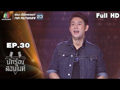 นักร้องสองไมค์ | EP.30 | 14 ต.ค. 61 Full HD