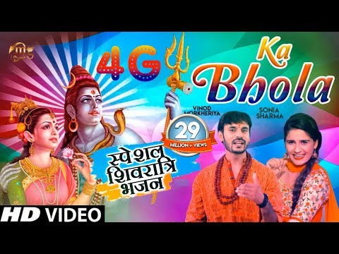Special Shivratri Song 2020 | Vinod Morkheriya | Sonia Sharma | Bhole Baba Video Song 2020