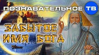 Забытое имя Бога-Творца Славянского Античного мира (Познавательное ТВ, Илья Богданов)