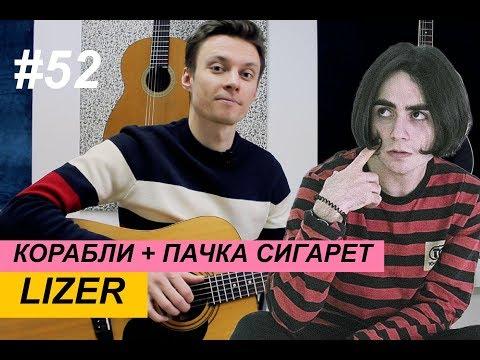 КОРАБЛИ + ПАЧКА СИГАРЕТ - LIZER разбор на гитаре. Табы. Фингерстайл.Аккорды   Ваня, научи! #52