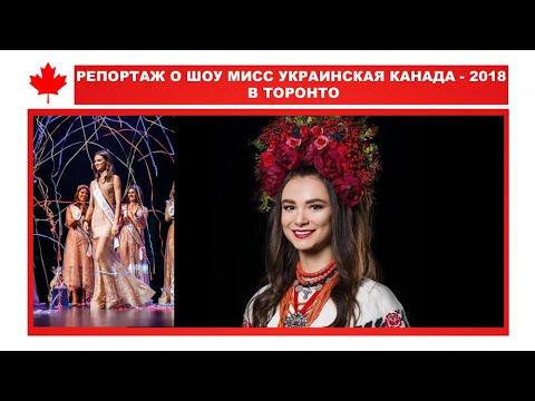 Мисс Украинская Канада 2018 в Торонто