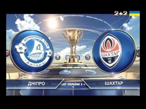 Днепр - Шахтер - 0:2. Обзор матча