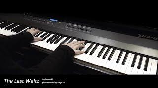 """올드보이 Oldboy OST : """"The Last Waltz (Mido's Theme)"""" Piano cover 피아노 커버"""