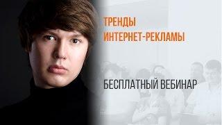 Тренды интернет-рекламы Вебинар WebPromoExperts #321