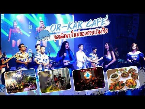 Or-kar Cafe' จุดนัดพบใหม่ของสายบันเทิงกับบรรยากาศที่ลงตัว