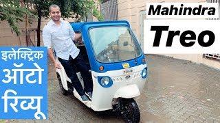 Mahindra Treo Electric Autorickshaw Test Drive Review (Hindi + English)