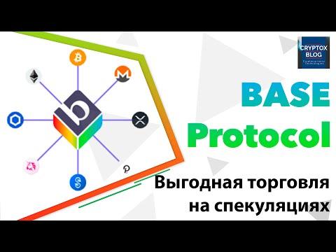 ⚙️ Base Protocol: выгодная торговля на спекуляциях