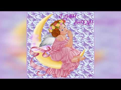 С Днем ангела, Вера!!! Красивое музыкальное поздравление в стихах!