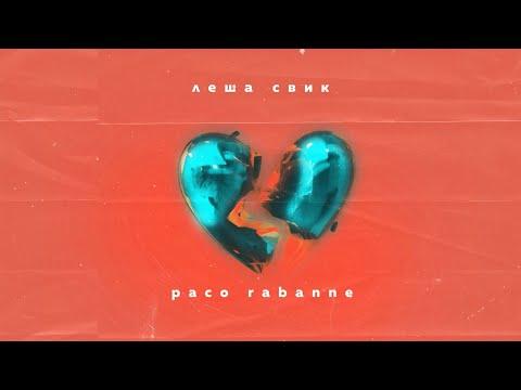 Леша Свик - Paco Rabanne | Official Audio
